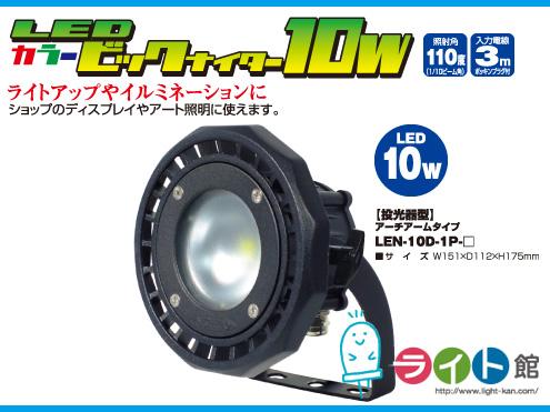 日動工業 LEDカラービックエコナイター 10W アーチアームタイプ LEN-10D-1P