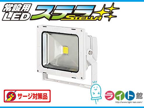 日動工業 常設用30WLED投光器 「ステラ」LJS-30D ☆電球色/昼白色&本体の色をお選び下さい