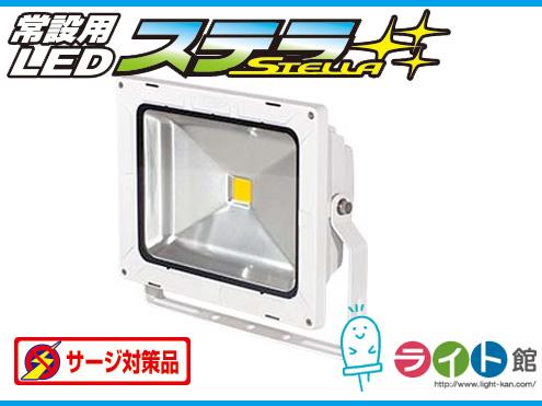 日動工業 常設用50WLED投光器 「ステラ」 LJS-50D ☆本体色&電球色/昼白色をお選び下さい