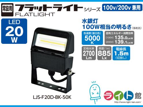 日動工業 LEDフラットライト常設用 20W LJS-F20D-BK-50K 本体色ブラック