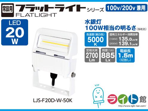 日動工業 LEDフラットライト常設用 20W LJS-F20D-W-50K 【本体色ホワイト】