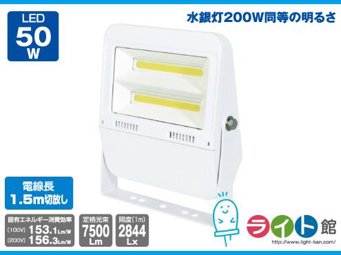 日動工業 LEDフラットライト 常設用 LJS-F50D-W-50K