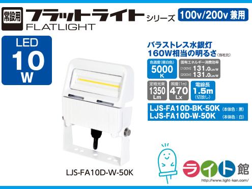 日動工業 LEDフラットライト常設用 10W LJS-FA10D-W-50K 【本体色ホワイト】