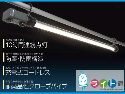ハタヤリミテッド LEDジューデンロングライト クリアカバータイプ LLW-8B 屋外用