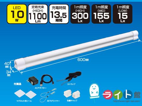 日動工業 充電式LEDチューブライト LMT-10W-CH