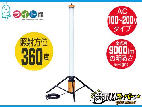 PROMOTE(プロモート)LEDピラーライト 100V LPL-100W【代引き不可商品】