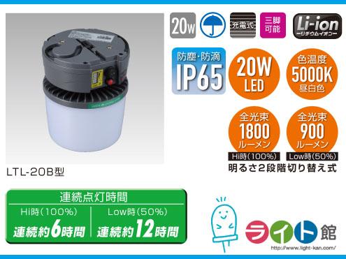 LTL-20Bハタヤリミテッド 充電式LED吊り下げ灯 LTL-20B, PM SPORTS:eb95b835 --- officewill.xsrv.jp