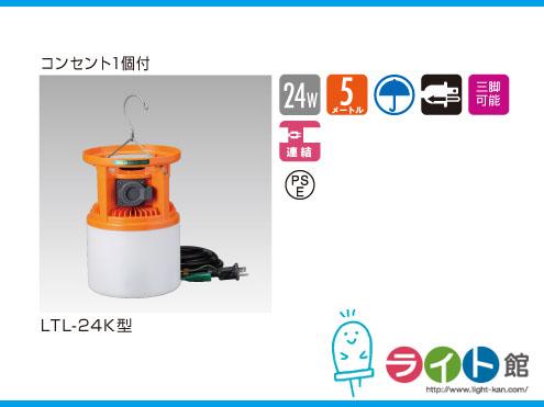 ハタヤリミテッド LED吊り下げ灯【屋外用】LTL-24K