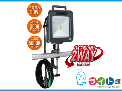 ハタヤリミテッド  LEDケイ・ライト LWA-30