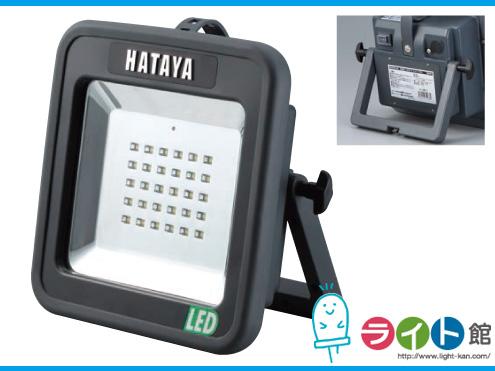 ハタヤリミテッド 充電式LEDケイ・ライトプラス フロアスタンドタイプ LWK-15