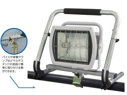 日動工業 瞬間再点灯メタルハライドライト150W MHN-150MC-S-MTD 単管クランプ仕様