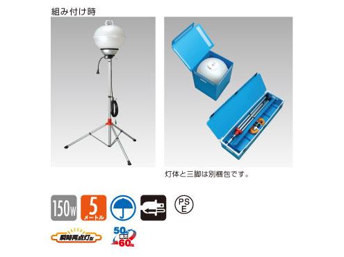 ハタヤリミテッド  防災用150Wボールライト(屋外用) MLAX-10KHS 【受注生産品】