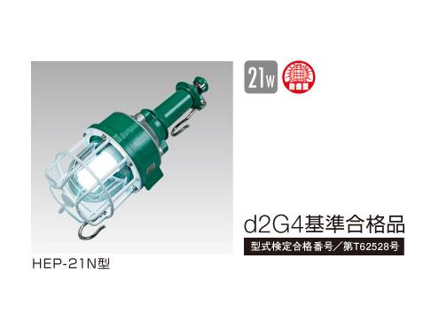 ハタヤリミテッド  防爆型蛍光灯ハンドランプ HEP-21N