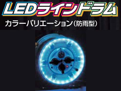 日動工業 LEDラインドラム【防雨型】 NPWL-EB-33-B ブルー 〈漏電保護専用 15mA感度〉