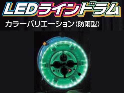 日動工業 LEDラインドラム【防雨型】 NPWL-EB-33-G グリーン 〈漏電保護専用 15mA感度〉
