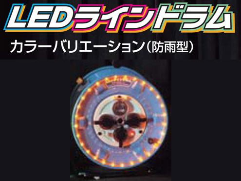 日動工業 LEDラインドラム【防雨型】 NPWL-EK-33-O オレンジ 〈過負荷・漏電保護兼用 15A/15mA感度〉