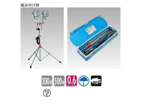 ハタヤリミテッド 防災用ハロゲンライトセット PHCX-305SN