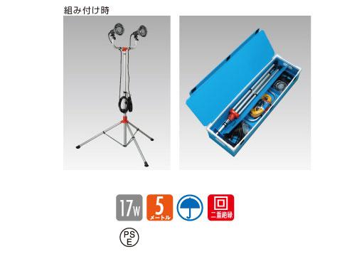 ハタヤリミテッド 防災用LED作業灯(17W×2灯) RGLX-10S