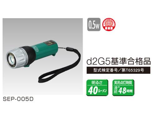 ハタヤリミテッド LED防爆型ミニライト SEP-005D(屋外用)
