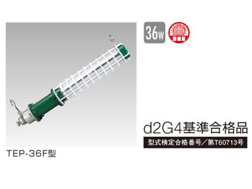 ハタヤリミテッド  防爆型蛍光灯ランプ TEP-36F 屋外用
