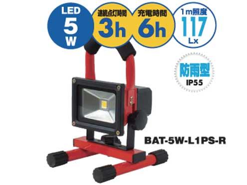 日動工業 充電式LEDチャージライト  BAT-5W-L1PS-R