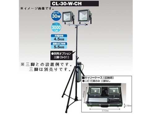 日動工業 リチウムバッテリー式LEDキャリーライト 2灯三脚式 CL-30-W-CH