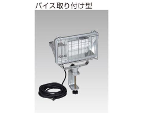 ハタヤリミテッド 屋外用蛍光灯 ブライトンライト 【屋外用】 FDV-10