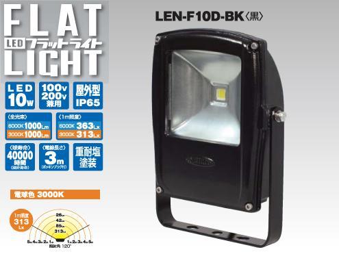 日動工業 LEDフラットライト 黒 (昼白色) LEN-F10D-BK