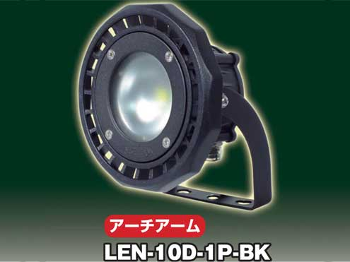 LEDビックナイター10w 日動工業 LEN-10D-1P-BK アーチアーム