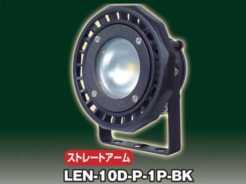 LEDビックナイター10w 日動工業 LEN-10D-P-1P-BK ストレートアーム