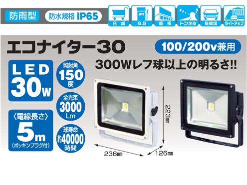日動工業 LEDエコナイター30 LEN-30D-ES (本体色と、昼白色・電球色をお選び下さい)