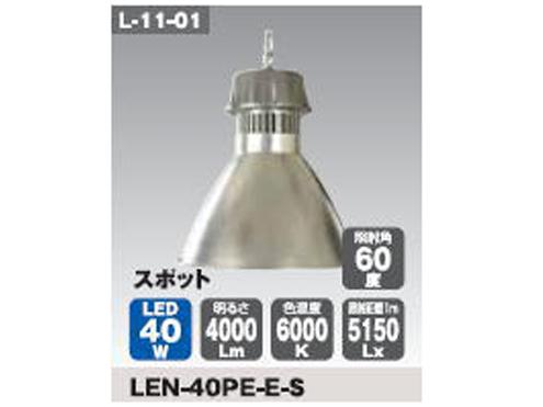 日動工業 LEDメガライト40W(吊り下げ式) LEN-40PE-E-S
