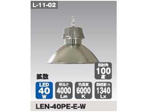 日動工業 LEDメガライト40W(吊り下げ式) LEN-40PE-E-W