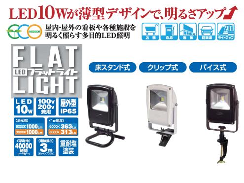LEDフラットライト 日動工業 LEN-F10D【床スタンド式・クリップ式・バイス式】