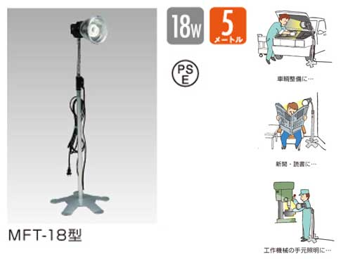 ハタヤリミテッド ケイ・スタンドライト MFT-18 【送料無料】
