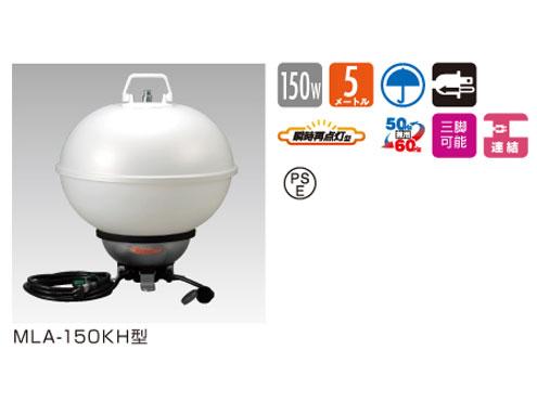 ハタヤリミテッド 瞬時再点灯型150Wメタルハライド ボールライト MLA-150KH