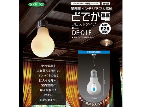 日動工業 どでか電 フロストタイプ 金口E26対応 DE-01F