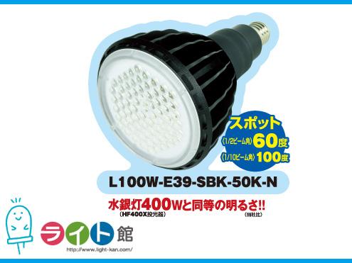 日動工業 エコビック L100W-E39-SBK-50K-N [スポット]