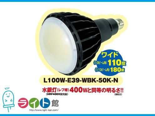 日動工業 エコビック L100W-E39-WBK-50K-N [ワイド]
