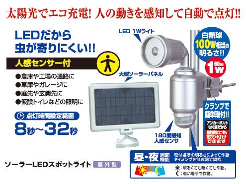 ソーラーLEDスポットライト(屋外型) 日動工業 SLS-1W-SO 【送料無料】
