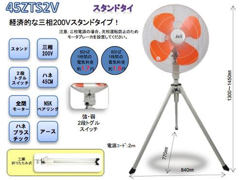 工業用扇風機 ジェイアンドエス J&S 45ZTS2V 三相200V