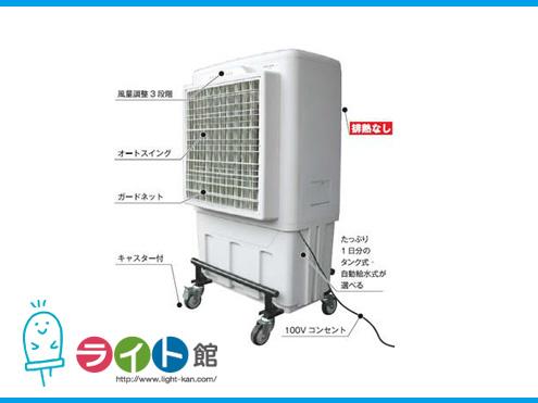 鎌倉製作所 気化放熱式涼風扇 アクアクールミニ AQC-500M3 【代引き不可商品】50Hz&60H