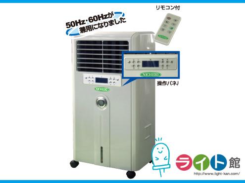 日動工業 気化式冷風機 クールファン CF-280N 50Hz、60Hz兼用【代引き不可商品】