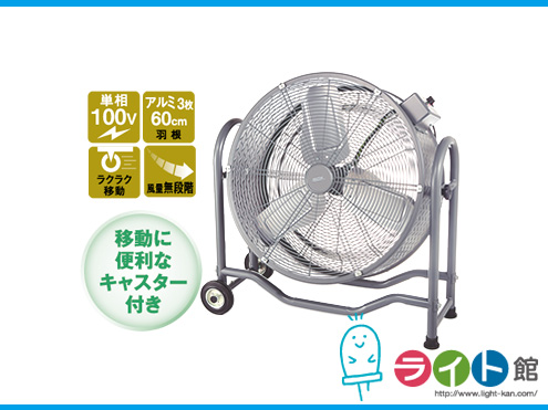 大型扇風機 60cmDCモータービッグファン ナカトミ DCF-60P 【代引き不可商品】