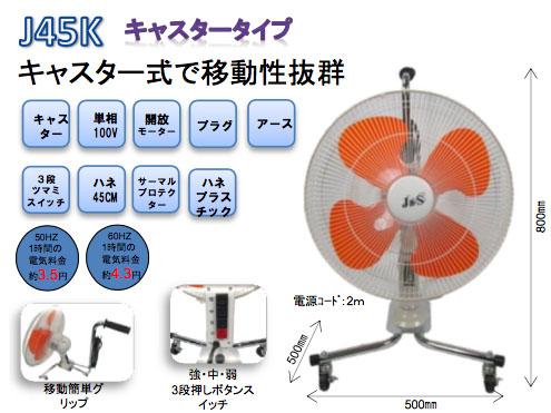 工業用扇風機 ジェイアンドエス J&S J45K
