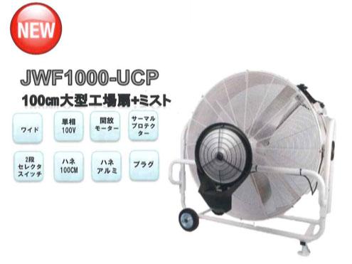 ミストファン 工業用扇風機 ジェイアンドエス J&S JWF1000-UCP