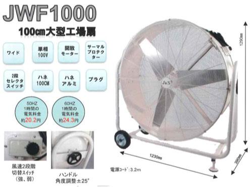 ワイドファン 工業用扇風機 ビッグファン ジェイアンドエス J&S JWF1000