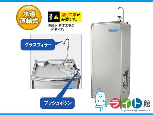 ウォータークーラー(床置形)冷水専用 ナカトミ NWC-F30C 【代引き不可商品】