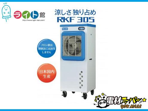 静岡製機 気化式冷風機 RKF305 【代引き不可商品】