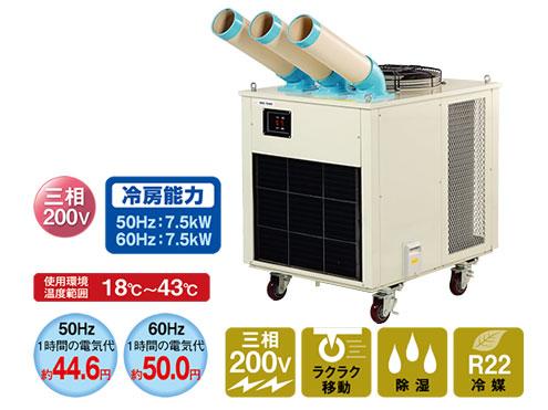 ナカトミ スポットクーラー 三相(200V)3HP スポットクーラー ナカトミ SAC-7500 (代引き不可商品)